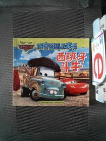 赛车总动员拼音图画故事书:西班牙斗牛·