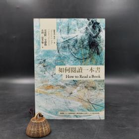 台湾商务版   莫提默‧艾德勒, 查理‧范多伦 著《如何阅读一本书》(台湾商务70週年典藏纪念版)