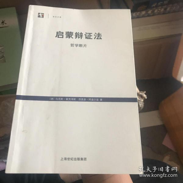 启蒙辩证法:哲学断片