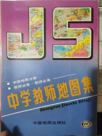 《中学教师地图集 中国地图分册》