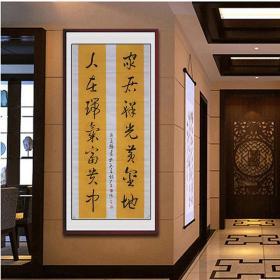 【自写自销】当代艺术家协会副主席王丞手写 !家居祥光黄金地人在瑞气富贵中2085