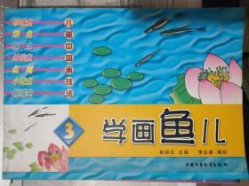 儿童中国技法《学画鱼儿 3》
