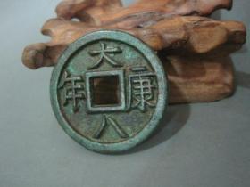 古玩古董古钱币 农村收来的老钱币老铜钱大康八年