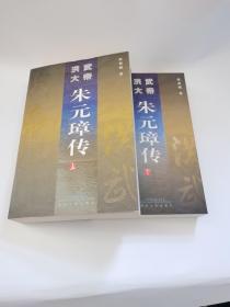 洪武大帝朱元璋传(上下册)(全两册)                 现货全新自然旧