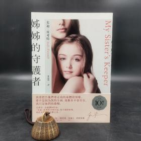 台湾商务版  茱迪‧皮考特 著 林淑娟 译《姊姊的守护者 》(出版10週年纪念版)