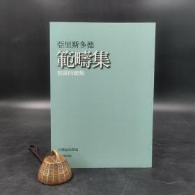 台湾商务版  亚里斯多德 著 吕穆迪 译《範疇集:賓辭的總類》