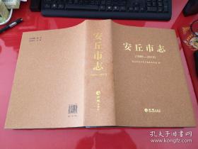安丘市志(1986—2013,2016年1版1印, 带函套)