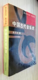 中国古代音乐史 金文达 著