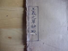 王羲之草诀歌   民国线装版残本,全书下撕了1/3或1/2,但可能对王羲之粉丝也有点用吧---品以图为准