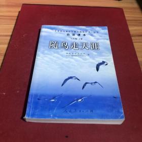 随鸟走天涯:语文自读课本-八年级下册
