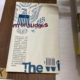 大法官的智慧(第3版)