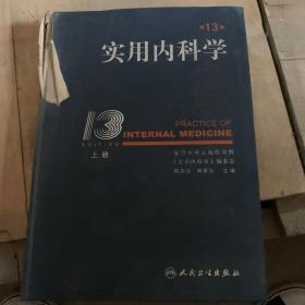 实用内科学 第13版 上册