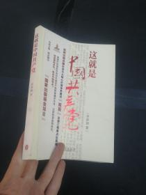 这就是中国共产党