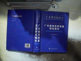 广东教育改革发展研究报告2015