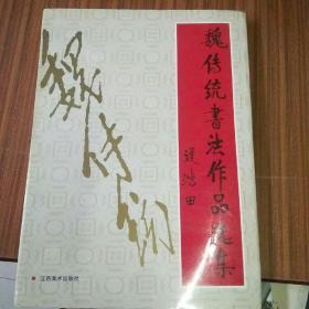 魏传统书法作品选集