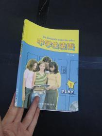 中学生法语1(学生用书)(附盘)