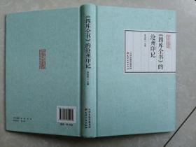 《四库全书》的沧州印记