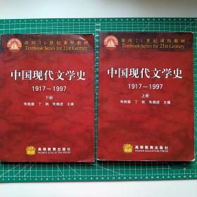 中国现代文学史1917~1997 上下 两册