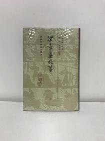 乐章集校笺(全二册)