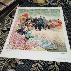 文革彩色宣传画··【 幸福渠 】年画··秦文美 作··人民美术··1977年1印