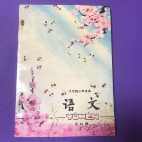六年制小学语文课本,第四册