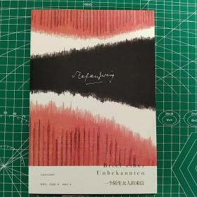 茨威格作品集:一个陌生女人的来信