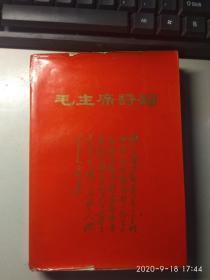 毛主席诗词(32开)