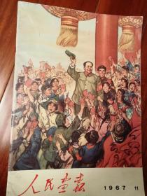 人民画报1967.11