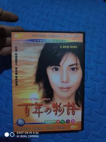 港版九集日本电视连续剧 百年物语 DVD2碟