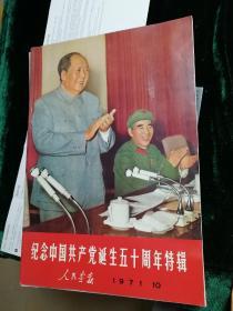 人民画报1971.10