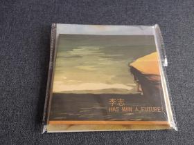 李志 这个世界会好吗 全新未拆封正版专辑cd