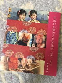 中国妇女服饰与身体革命(1911-1935)