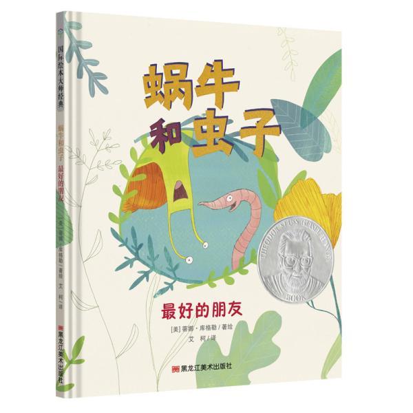 国际绘本大师经典:蜗牛和虫子·最好的朋友(儿童精装绘本)