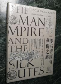 【精装】罗马帝国与丝绸之路