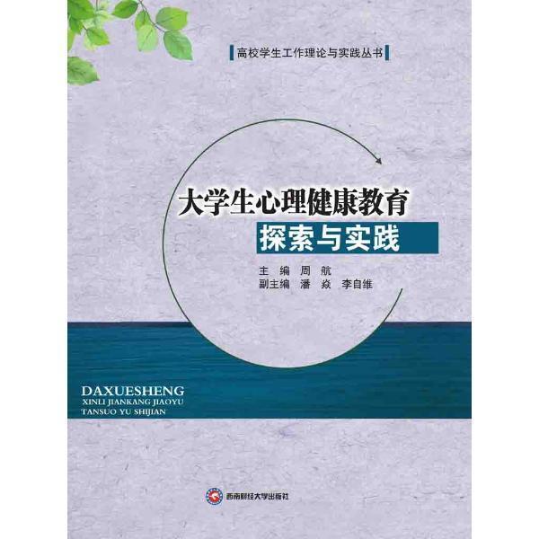大学生心理健康教育探索与实践