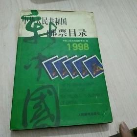1998年版中华人民共和国邮票目录