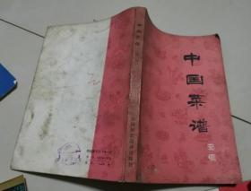 中国菜谱 四川