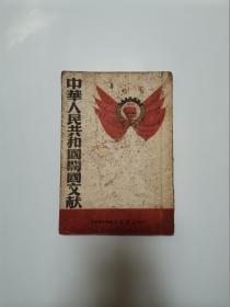 中华人民共和国开国文献(一版一印)(书品如图,看好在买!)