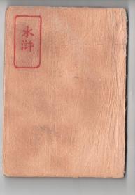 民国二三年版  《水浒》(下)