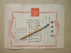 台湾   上世纪《 结婚证书 》