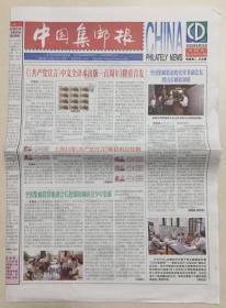 中国集邮报 2020年 8月25日 第63期 总2470期 邮发代号:1-164
