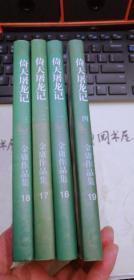 金庸小说全集 - 16、17、18、19 - 倚天屠龙记  [ 4本合售  ]