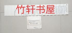 日本美浓市市长西部晃彦至杭州前市长卢文舸信札,信函长128厘米,毛笔书写,字多!内容好!