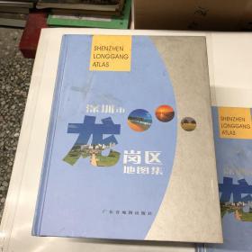 深圳市龙岗区地图集