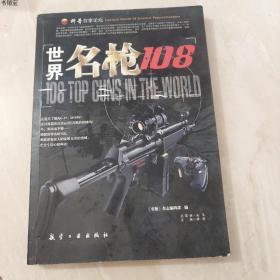 正版现货世界名枪108