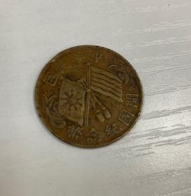开国纪念币 双旗币 十文 美品 保真