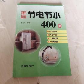 正版现货家庭节电节水400招