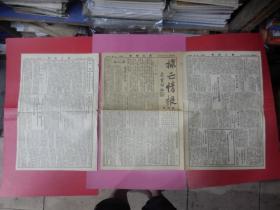 中华民国25年5月6日《救亡情报》创刊号 本期共一张半全(一张4开一张8开)