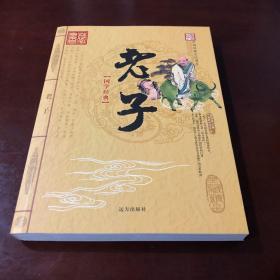 中国经典文化书系——老子