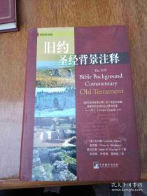 旧约圣经背景注释